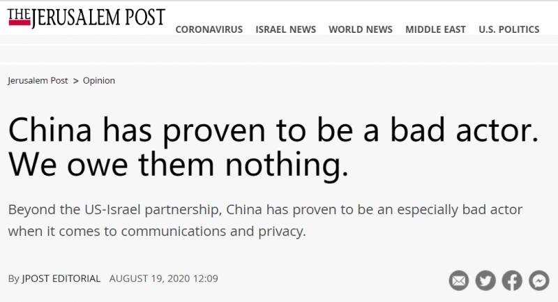 【蜗牛棋牌】中国还是美国?这家以色列媒体站队了