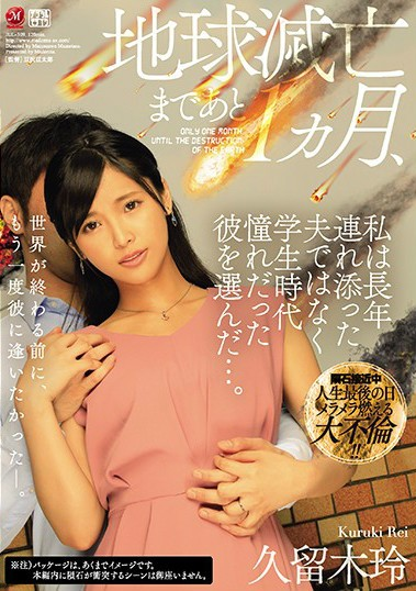 【蜗牛棋牌】JUL-309 :陨石坠落倒数一个月!赶紧大干特干疯狂做爱直到世界毁灭吧!