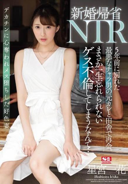 【蜗牛棋牌】SSNI-869:星宫一花那依旧迷人的肉体,与她好好重温当年的激情!