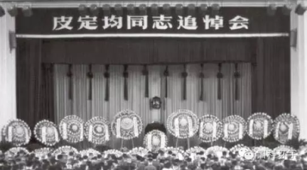 【蜗牛棋牌】毛泽东送了他一生中最后一个悼念花圈