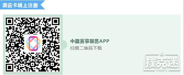 【蜗牛棋牌】国家杯横店站酒店卡的使用与福利