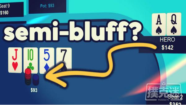 【蜗牛棋牌】德州扑克牌局分析:游戏带高牌的卡顺听牌