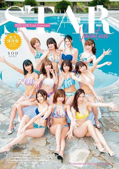 【蜗牛棋牌】SOD最豪华阵容,11位专属女优共演作品即将问世