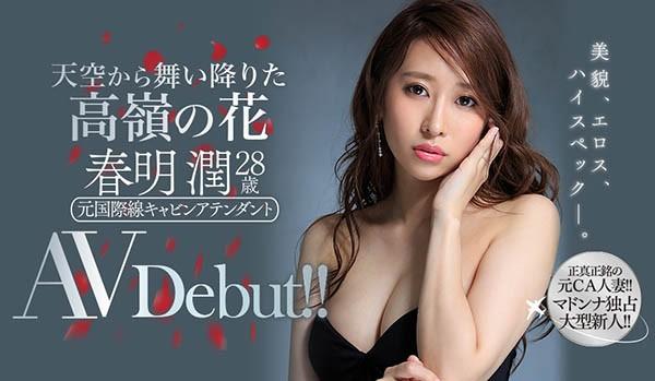 【蜗牛棋牌】2020年8月新人女优速报 空姐重量级登场!!