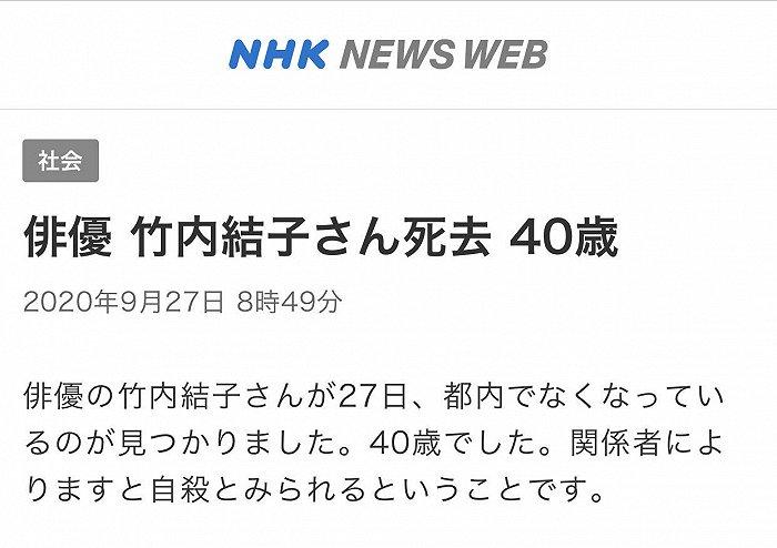 【蜗牛棋牌】日媒:女演员竹内结子去世 享年四十岁