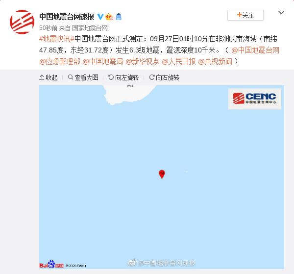 【蜗牛棋牌】非洲以南海域发生6.3级地震 震源深度10千米