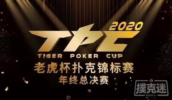 【蜗牛棋牌】战火重燃!2020 TPC老虎杯年终总决赛全攻略!
