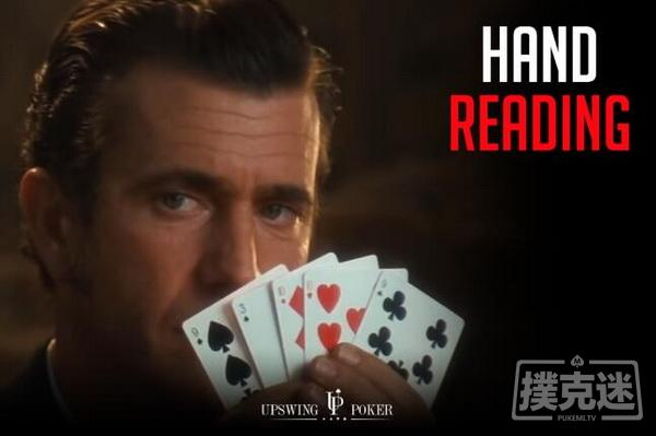 【蜗牛棋牌】德州扑克中如何准确地读牌