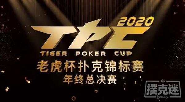 【蜗牛棋牌】2020 TPC老虎杯年终总决赛注册流程最新出炉!