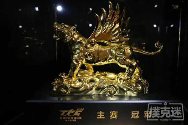 【蜗牛棋牌】2020 TPC老虎杯年终总决赛冠军金手链惊艳亮相!