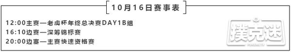 【蜗牛棋牌】德州扑克马小妹儿赛事游之2020TPC老虎杯年终总决赛!