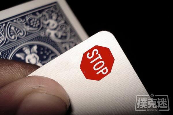【蜗牛棋牌】德州扑克别忘了观察停止信号!
