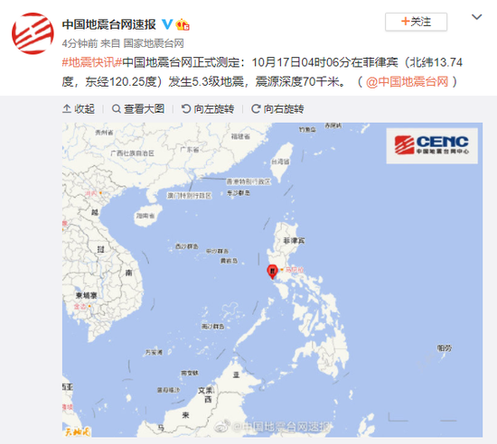 【蜗牛棋牌】菲律宾发生5.3级地震,震源深度70千米