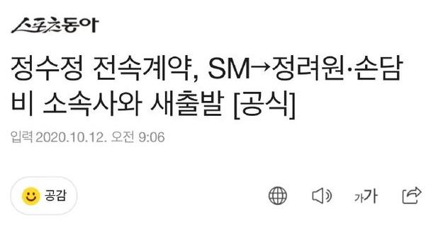 【蜗牛棋牌】郑秀晶离开SM 与新经纪公司已正式签约