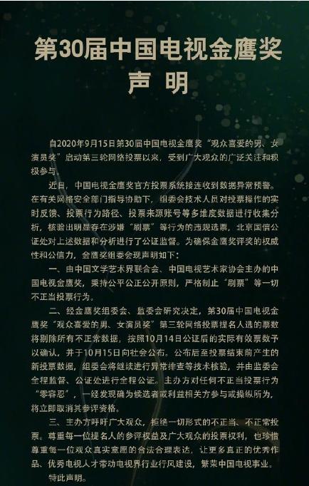 【蜗牛棋牌】金鹰奖清理刷票行为:宋茜变成第三,第一名为赵丽颖