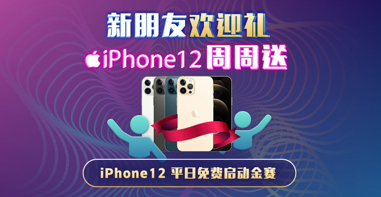【蜗牛扑克】新用户欢迎礼 iPhone 12周周送