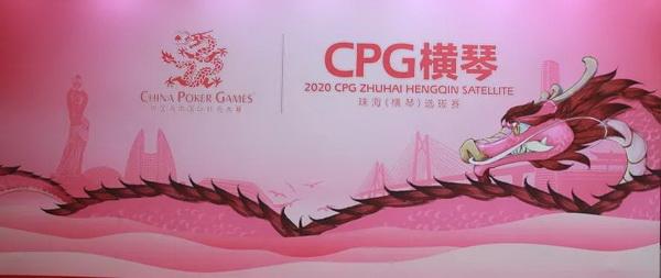 【蜗牛棋牌】德州扑克马小妹儿赛事游之CPG横琴站!