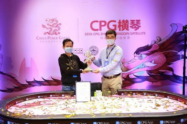 【蜗牛棋牌】CPG横琴站   德州扑克马小妹儿专访主赛冠军陆彦霖!