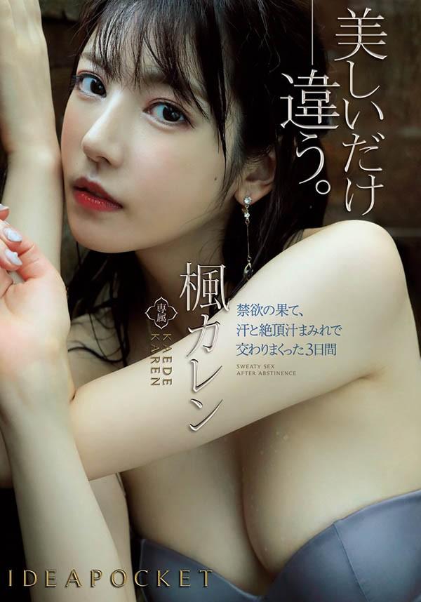 【蜗牛棋牌】4K高画质!枫カレン动情连续3天野兽性交!