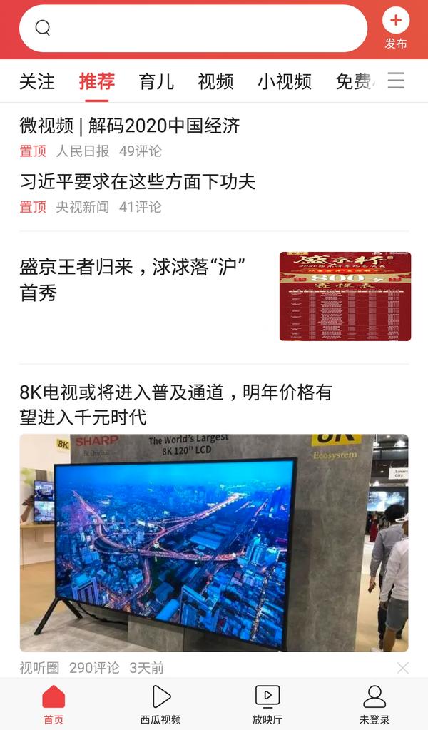 【蜗牛棋牌】中国法律网、中国法制网共同宣发!今日头条首页推荐,盛京杯华丽回归!