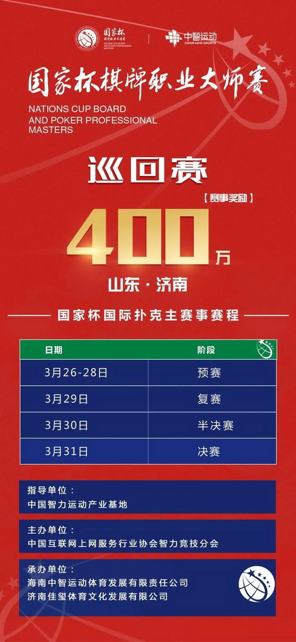 【蜗牛棋牌】2021国家杯棋牌职业大师赛巡回赛济南站赛事发布