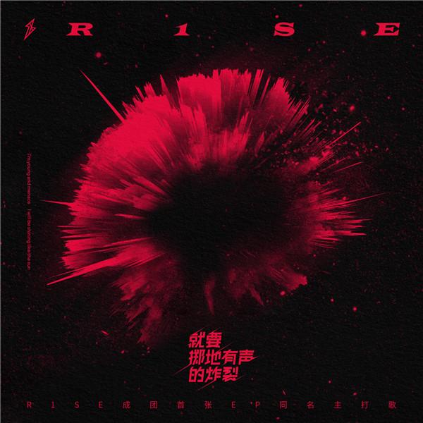 【蜗牛棋牌】R1SE EP同名主打歌今日上线