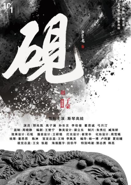 【蜗牛棋牌】舞台剧《砚》即将在重庆市人民大礼堂上演  斯琴高娃领衔主演!