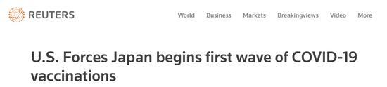 【蜗牛棋牌】外媒:驻日美军已开始接种新冠疫苗