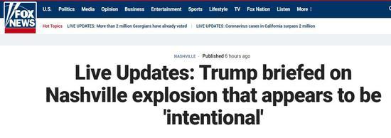 【蜗牛棋牌】美国纳什维尔市发生爆炸事件,特朗普已听取简报