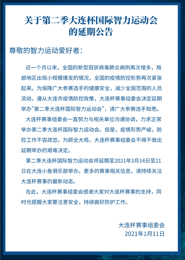 【蜗牛棋牌】【大连杯】关于第二季大连杯国际智力运动会的延期公告
