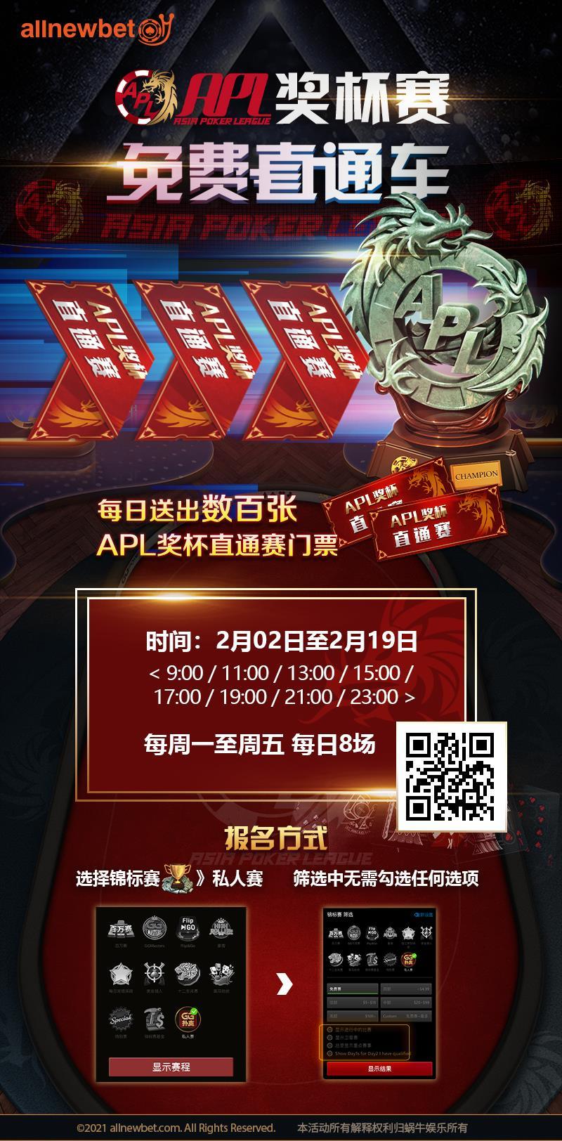 蜗牛扑克APL奖杯赛免费直通车活动