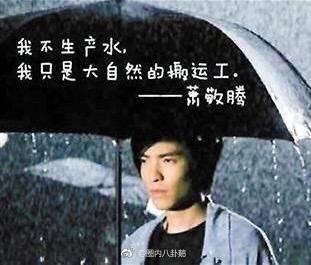 【蜗牛棋牌】两任雨神萧敬腾萧亚轩 难道龙王姓萧?