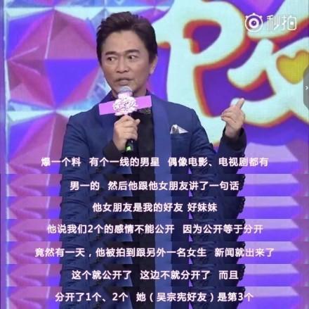 【蜗牛棋牌】吴宗宪爆料某一线男星劈腿4女