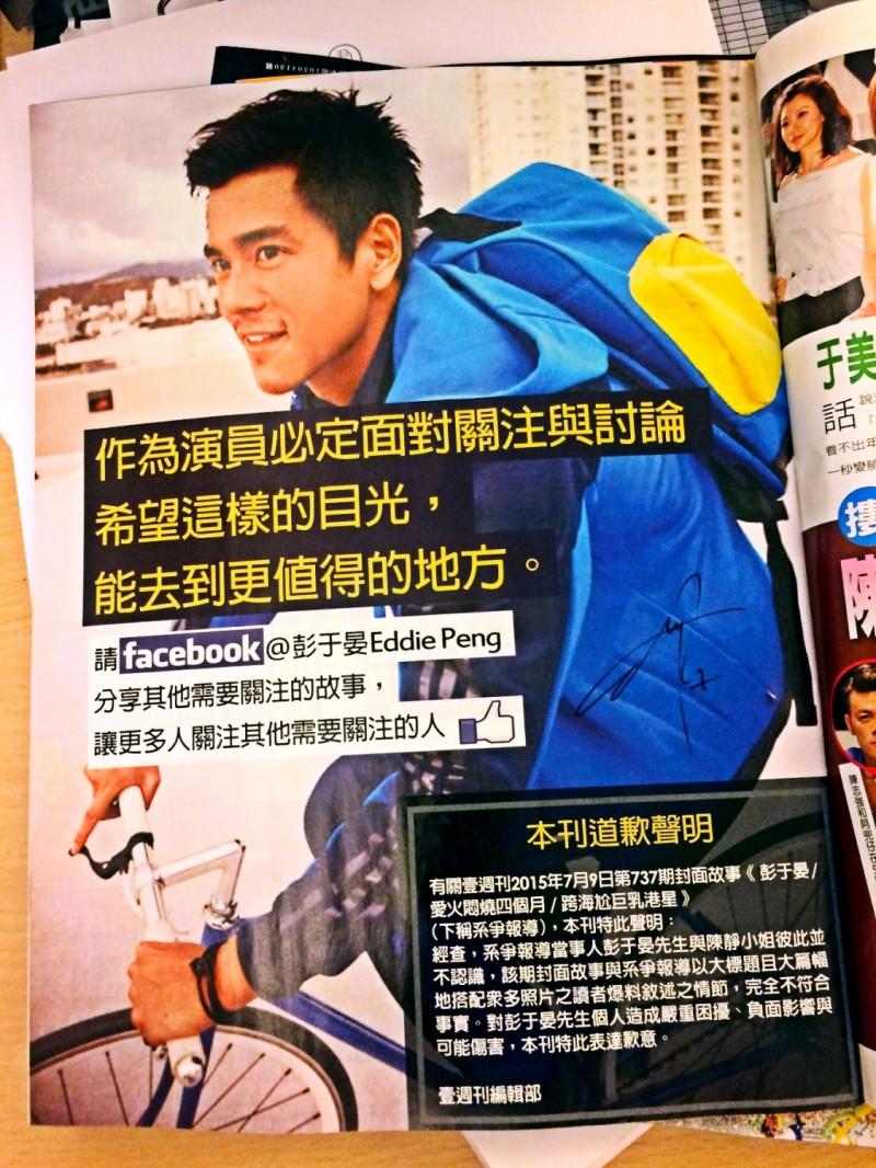 【蜗牛棋牌】经纪公司回应彭于晏得罪成龙被换角一事