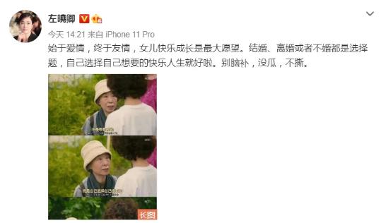 【蜗牛棋牌】左小青近日就在网络中公开承认离婚