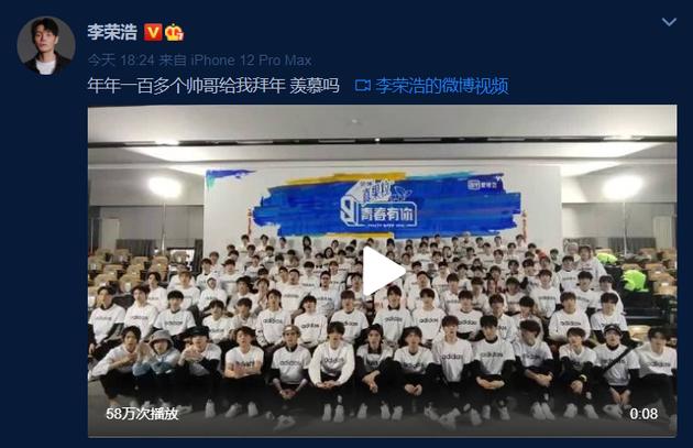 【蜗牛棋牌】李荣浩回应训练生祝福:年年有100多个帅哥拜年