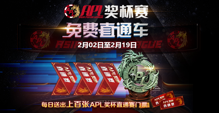 蜗牛扑克APL早鸟团购折价超50% 原价1800 现价低至 888