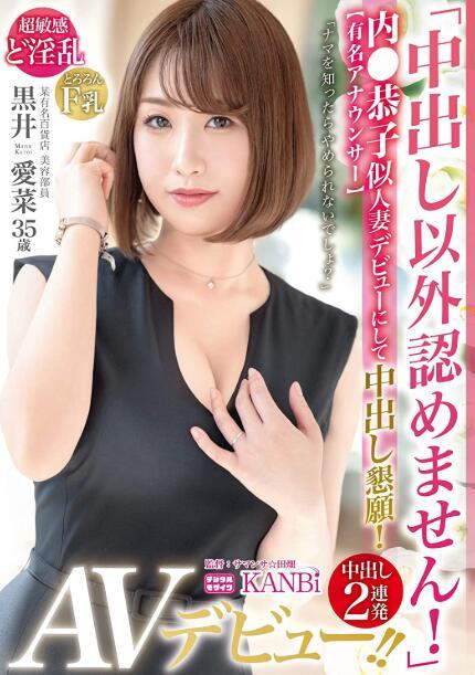【蜗牛棋牌】黑井爱菜(Kuroi-Mana)出道作品DTT-076介绍及封面预览