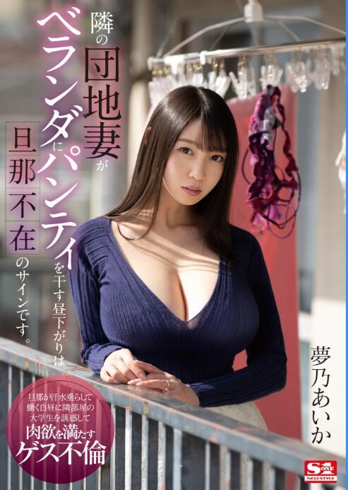 【蜗牛棋牌】梦乃爱华(梦乃あいか)SSIS-064:老公不在家美妻晒内裤当信号!