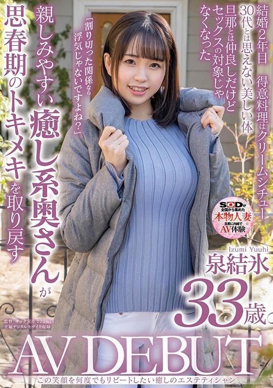 【蜗牛棋牌】泉结氷(Izumi-Yuuhi)出道作品SDNM-283介绍及封面预览