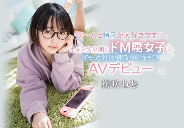 【蜗牛棋牌】树咲音梦(树咲ねむ,Kisaki-Nemu)出道作品CAWD-225介绍及封面预览