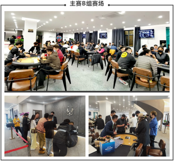 【蜗牛棋牌】2021SCPT 泉城杯   B组176人参赛,戴永祥领衔44人晋级下一轮!