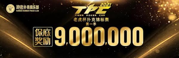 【蜗牛棋牌】2021 TPC老虎杯 | 主赛轻松破保,C组共有97位选手晋级下一轮!