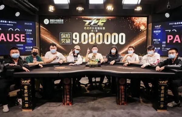 【蜗牛棋牌】2021老虎杯第一季   德州扑克专访主赛冠军——孟帅伯!