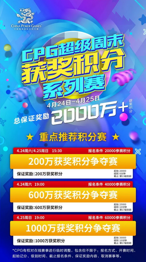 【蜗牛棋牌】在线选拔 | 2021CPG®济南选拔赛酒店套餐资格赛本周末开启共保证奖励20个!