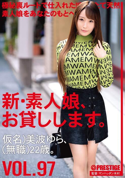 【蜗牛棋牌】美波由罗(美波ゆら)出道作品CHN-200介绍及封面预览