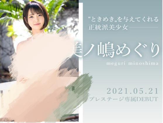 【蜗牛棋牌】美之嶋惠理(美ノ嶋めぐり,Minoshima-Meguri)出道作品BGN-063介绍及封面预览