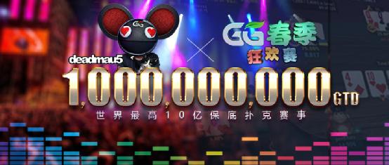 【蜗牛扑克】史上最狂扑克电音派对「GG春季狂欢赛」周日邀您一起嗨!