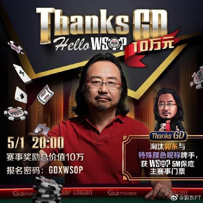 【蜗牛扑克精选视频】郭东WSOP明星挑战赛正式开跑