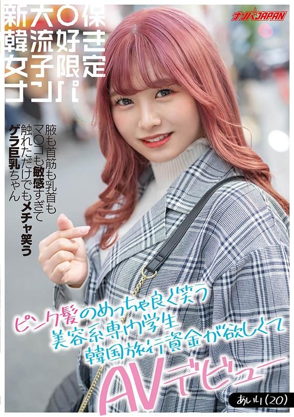 【蜗牛棋牌】解密!那位把头发染成粉红色、为了筹措旅费而下海的韩流女子是?